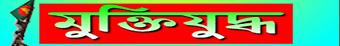 মুক্তিযুদ্ধ - bangladesh muktijoddha