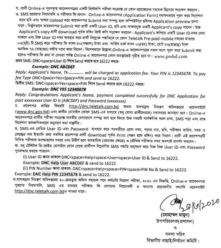 মাদকদ্রব্য নিয়ন্ত্রণ অধিদপ্তর (DNC)